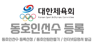 동호인선수등록